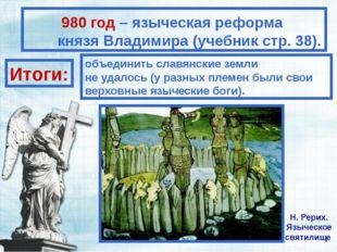 980 год – языческая реформа князя Владимира (учебник стр. 38). Н. Рерих. Языч