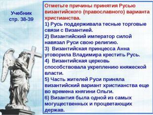 Отметьте причины принятия Русью византийского (православного) варианта христи