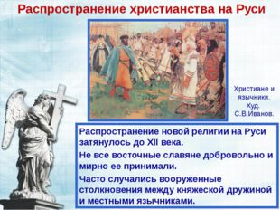Распространение христианства на Руси Распространение новой религии на Руси за