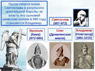 После смерти князя Святослава в результате длительной борьбы за власть его сы
