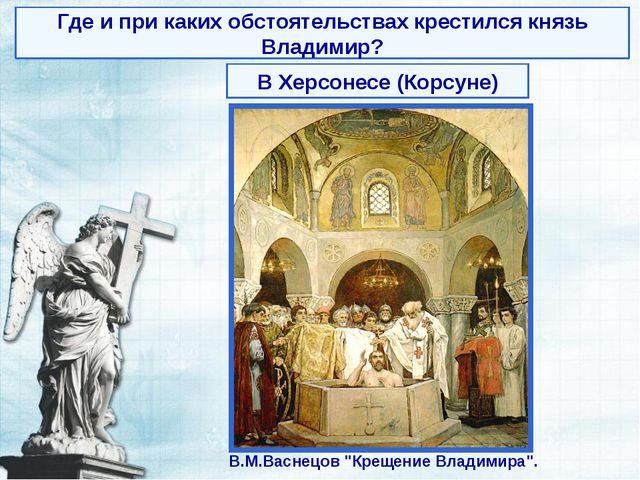 """В.М.Васнецов """"Крещение Владимира"""". Где и при каких обстоятельствах крестился..."""
