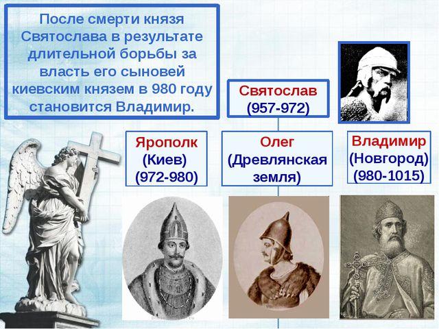 После смерти князя Святослава в результате длительной борьбы за власть его сы...