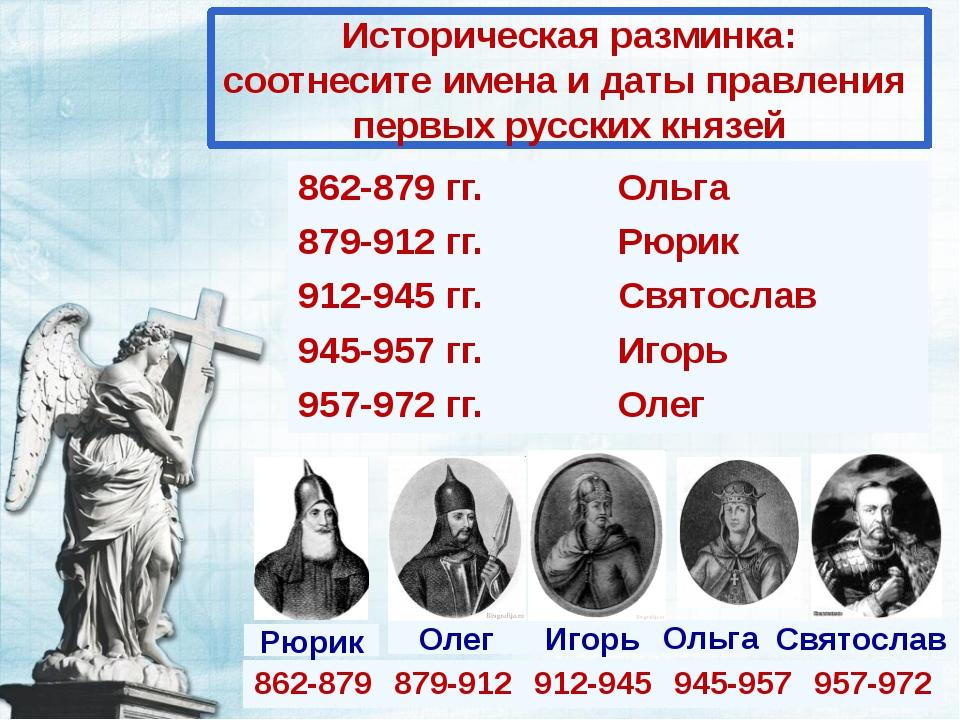 Историческая разминка: соотнесите имена и даты правления первых русских князе...