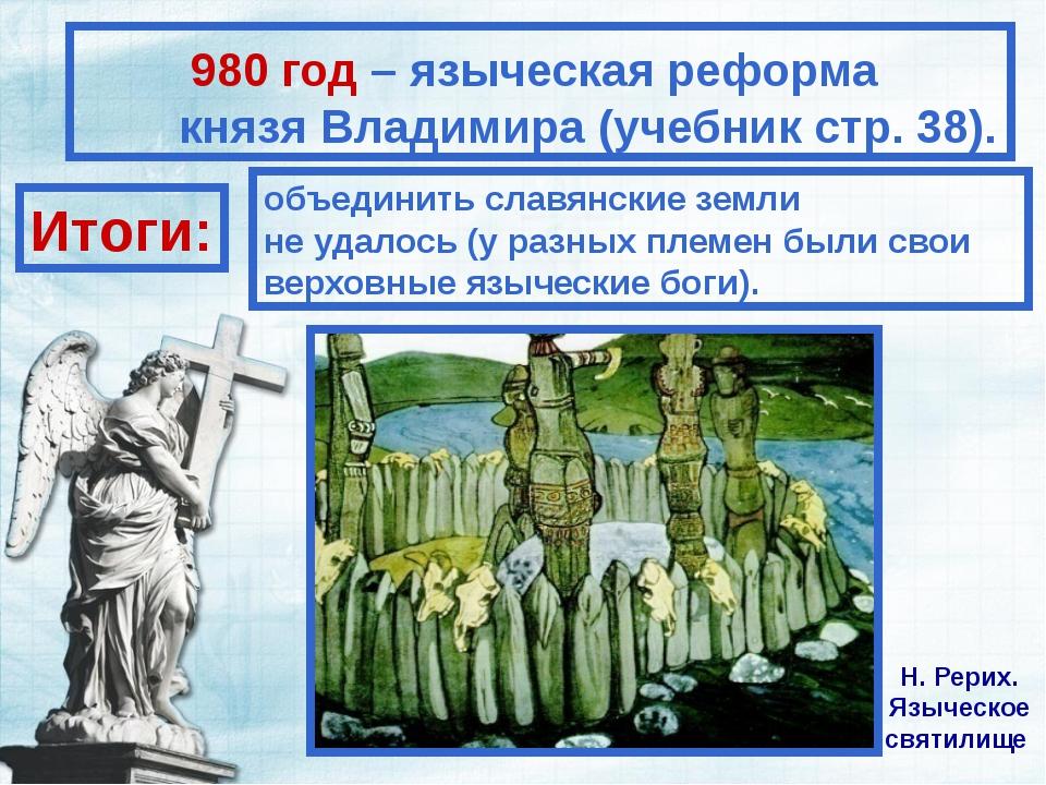 980 год – языческая реформа князя Владимира (учебник стр. 38). Н. Рерих. Языч...