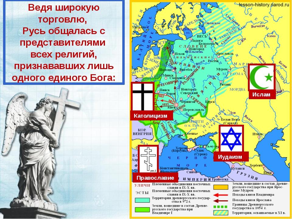 Ведя широкую торговлю, Русь общалась с представителями всех религий, признава...