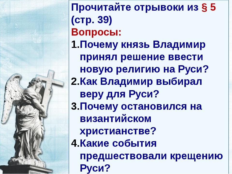 Прочитайте отрывоки из § 5 (стр. 39) Вопросы: Почему князь Владимир принял ре...