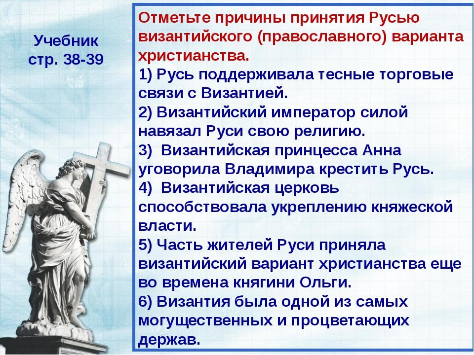 Отметьте причины принятия Русью византийского (православного) варианта христи...