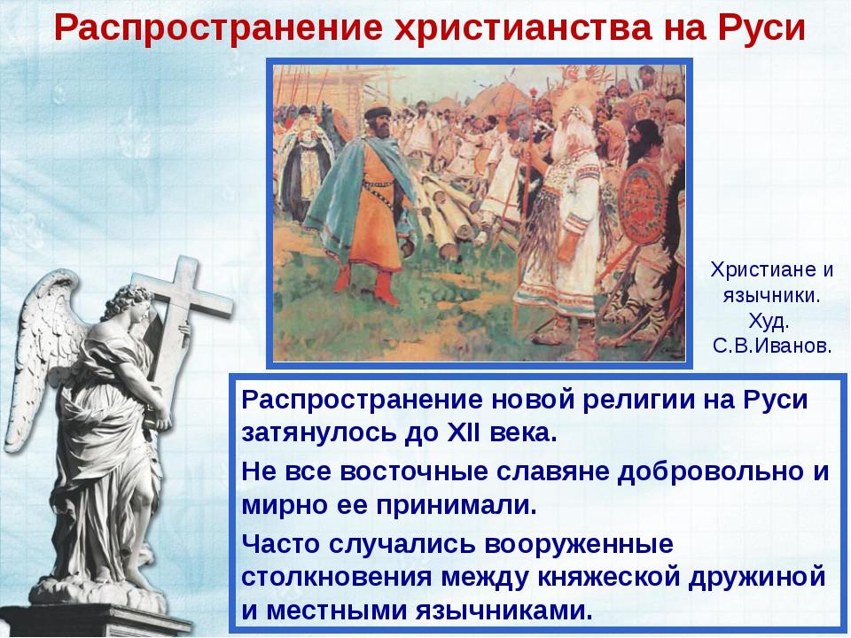 Распространение христианства на Руси Распространение новой религии на Руси за...