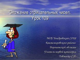 Сложение отрицательных чисел. Урок 109 МОУ Бондревская СОШ Кантемировского ра