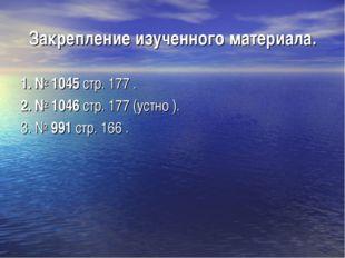 Закрепление изученного материала. 1. № 1045 стр. 177 . 2. № 1046 стр. 177 (ус