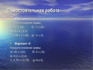 Самостоятельная работа Вариант I Найдите значение суммы: а) -12 + (-8); б) -