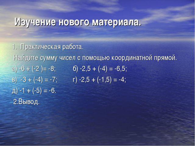 Изучение нового материала. 1. Практическая работа. Найдите сумму чисел с пом...