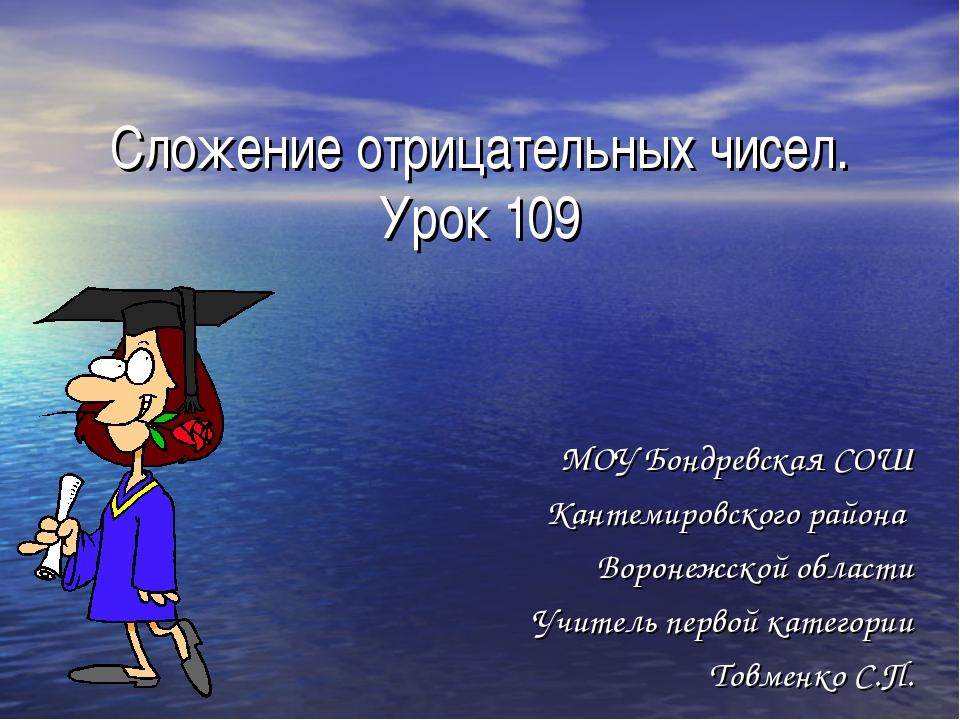 Сложение отрицательных чисел. Урок 109 МОУ Бондревская СОШ Кантемировского ра...