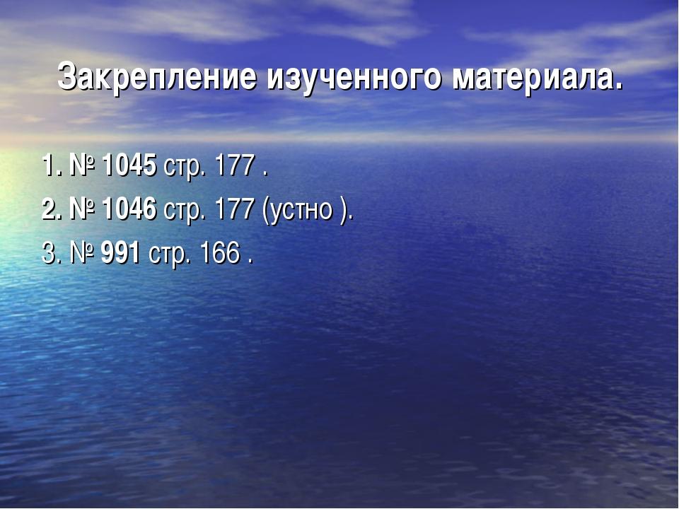 Закрепление изученного материала. 1. № 1045 стр. 177 . 2. № 1046 стр. 177 (ус...