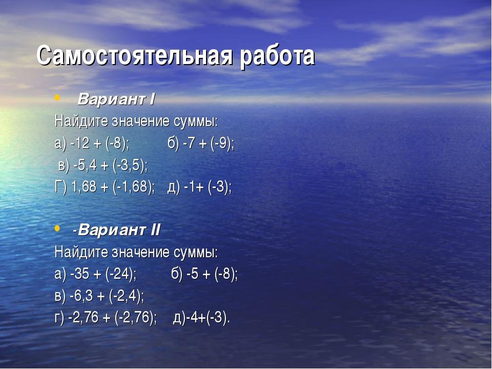 Самостоятельная работа Вариант I Найдите значение суммы: а) -12 + (-8); б) -...
