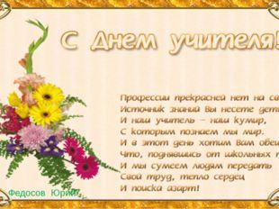 Федосов Юрий