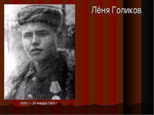 Лёня Голиков 1926 г – 24 января 1943 г