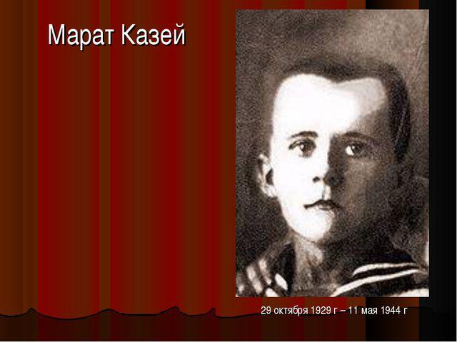 Марат Казей 29 октября 1929 г – 11 мая 1944 г