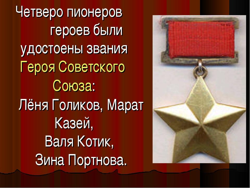 Четверо пионеров героев были удостоены звания Героя Советского Союза: Лёня Го...