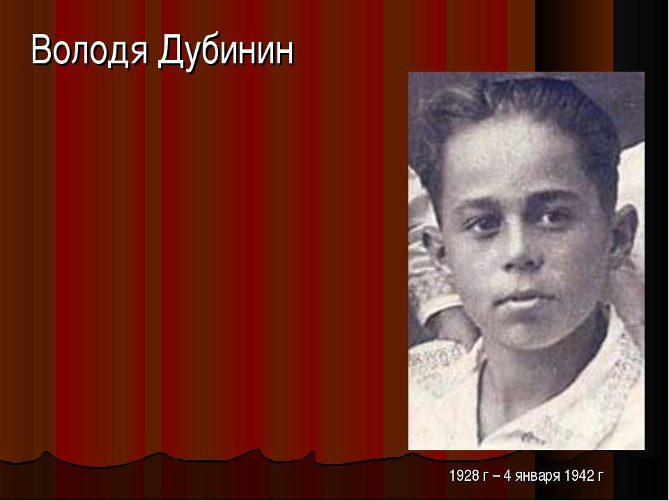 Володя Дубинин 1928 г – 4 января 1942 г