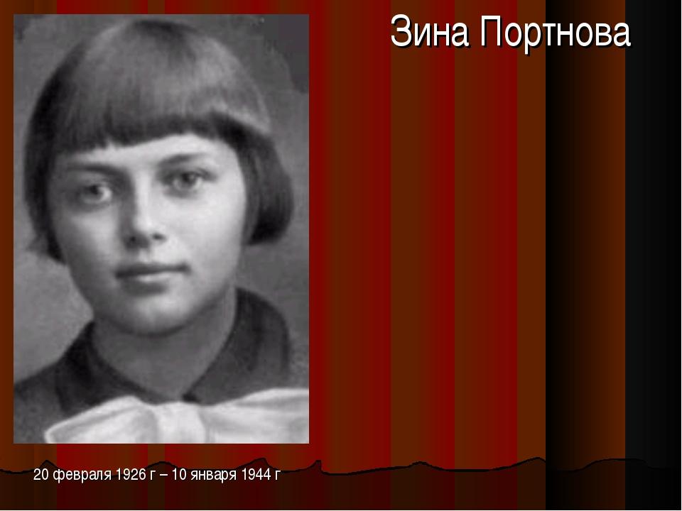 Зина Портнова 20 февраля 1926 г – 10 января 1944 г