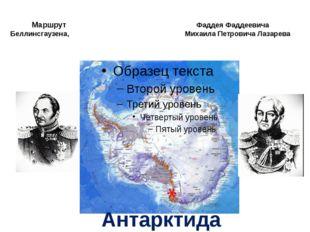 Маршрут Фаддея Фаддеевича Беллинсгаузена, Михаила Петровича Лазарева Антарктида