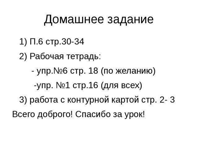 Домашнее задание 1) П.6 стр.30-34 2) Рабочая тетрадь: - упр.№6 стр. 18 (по же...