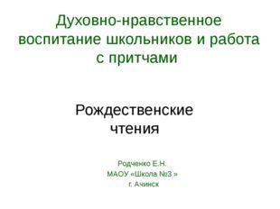 Духовно-нравственное воспитание школьников и работа с притчами Родченко Е.Н.
