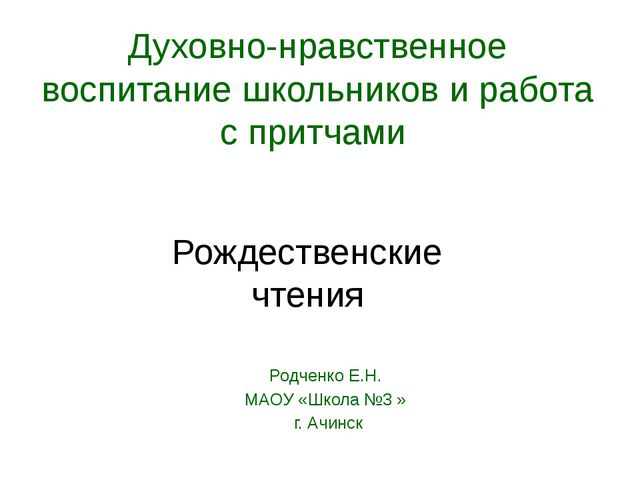 Духовно-нравственное воспитание школьников и работа с притчами Родченко Е.Н....