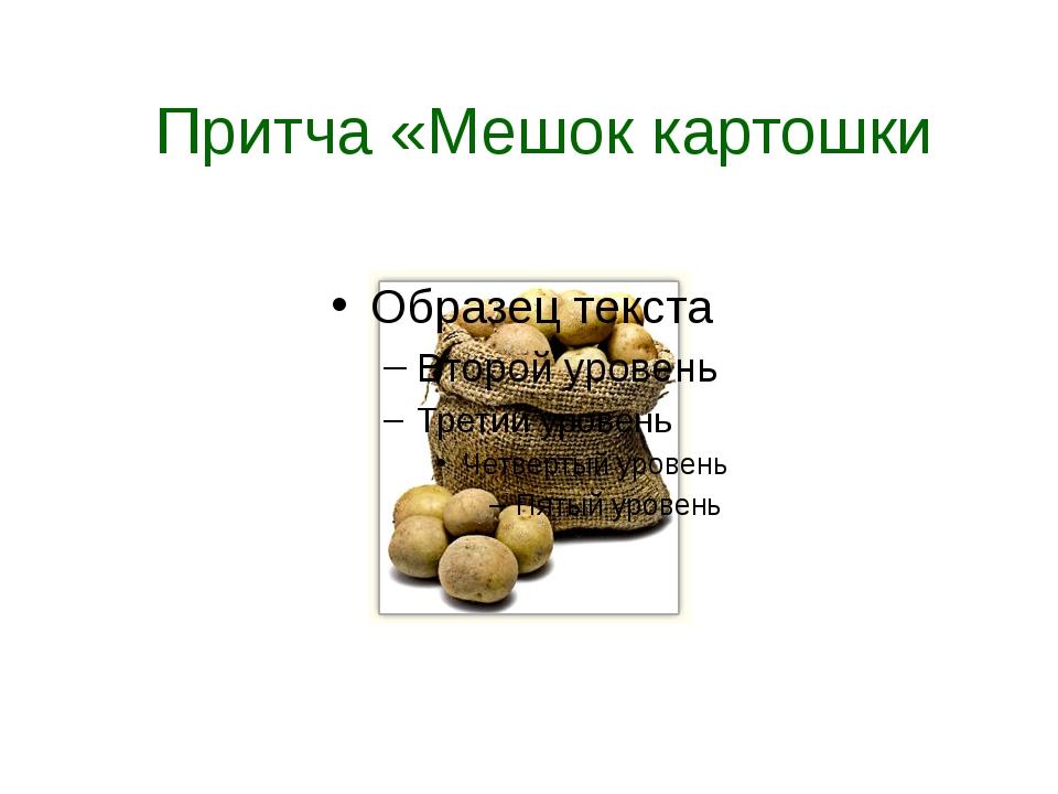 Притча «Мешок картошки