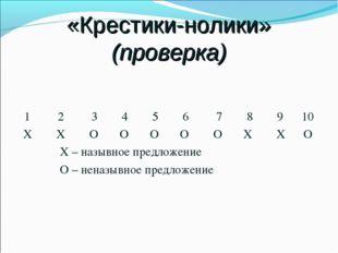 «Крестики-нолики» (проверка) 1 2 3 4 5 6 7 8 9 10 Х Х О О О О О Х Х О Х – наз