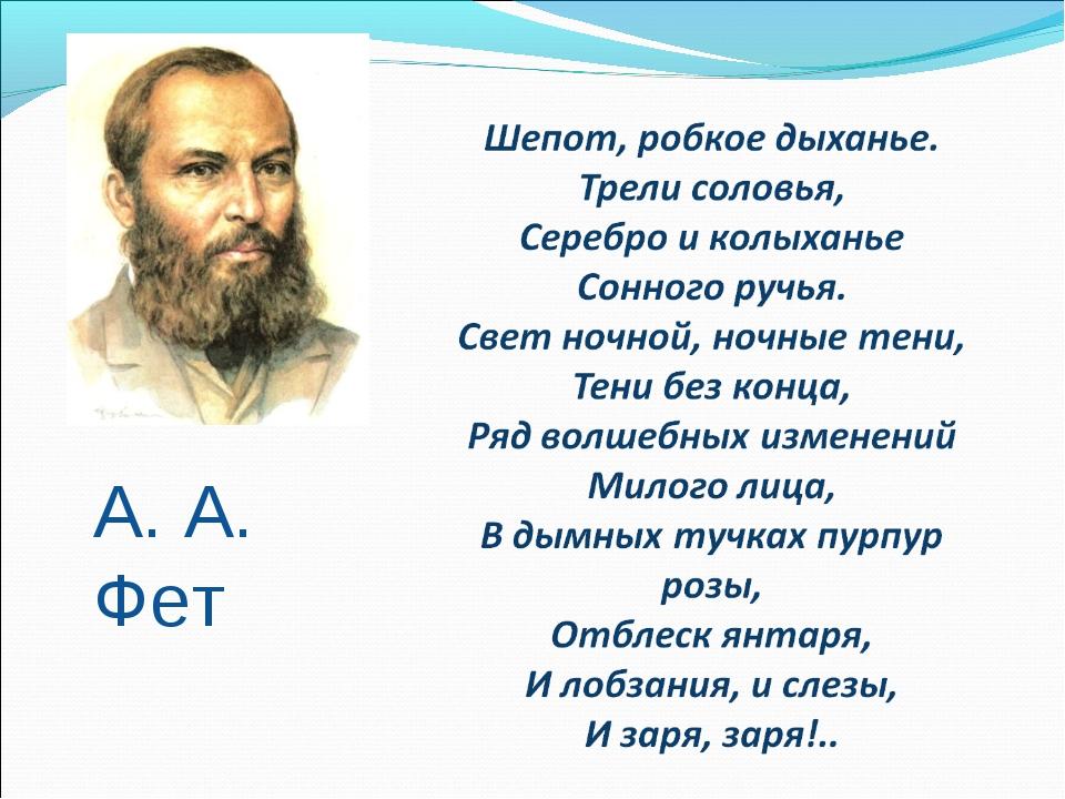 А. А. Фет