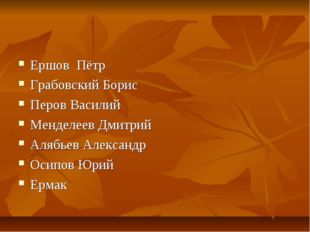 Ершов Пётр Грабовский Борис Перов Василий Менделеев Дмитрий Алябьев Александр