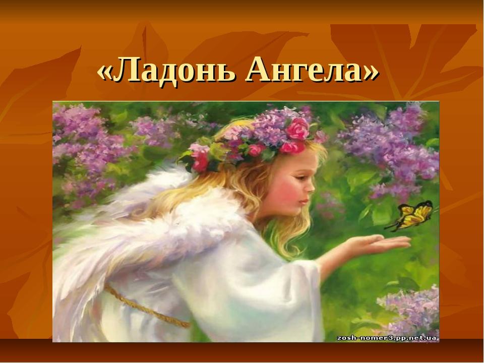 «Ладонь Ангела»