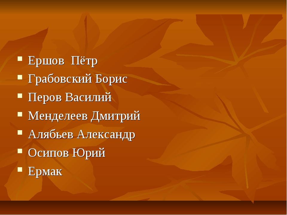 Ершов Пётр Грабовский Борис Перов Василий Менделеев Дмитрий Алябьев Александр...