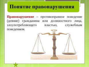 Правонарушение – противоправное поведение (деяние) гражданина или должностног