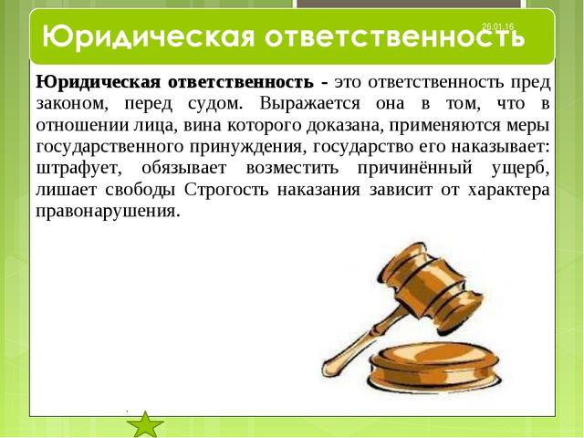 Юридическая ответственность - это ответственность пред законом, перед судом....