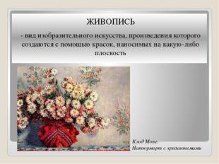 Монументальная живопись от лат. «monumentum» - памятник неразрывно связана с