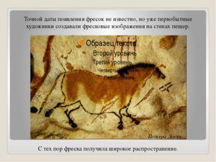 «Дельфины» из Кносского дворца «Игры с быком» из Кносского дворца прекрасные