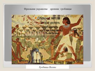величественные храмы Фресками украшены Фрески церкви Ильи Пророка в Ярославл