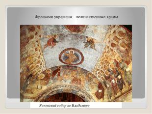 Мозаика- живописные изображения, набранные из разноцветных камней, смальты, к