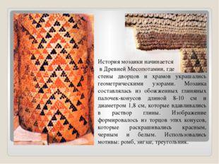 На Руси мозаика появляется с принятием христианства. Мозаики собора Святой С