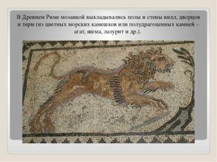 Развитием мозаики в России в 18 веке занимался М. В. Ломоносов. В 1851 году