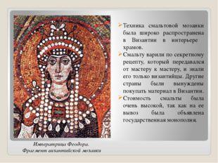 Мозаика собора Спаса на Крови Одной из крупнейших мозаичных коллекций в Европ