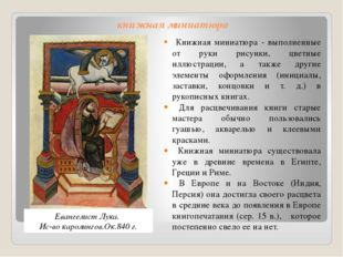 Источники информации:   Левин С.Д. Беседы с юным художником. Вып. 2. – М.: