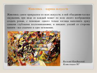 Василий Кандинский. Композиция №7 Живопись – царица искусств Живопись самое п