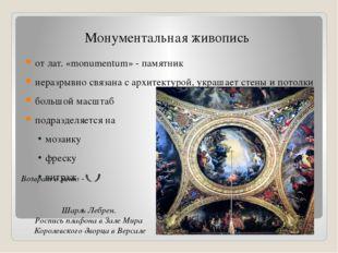 Фреска – живопись по сырой штукатурке от ит. fresco — сырой, свежий краски н