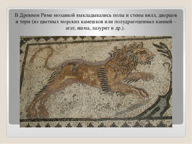 Развитием мозаики в России в 18 веке занимался М. В. Ломоносов. В 1851 году...