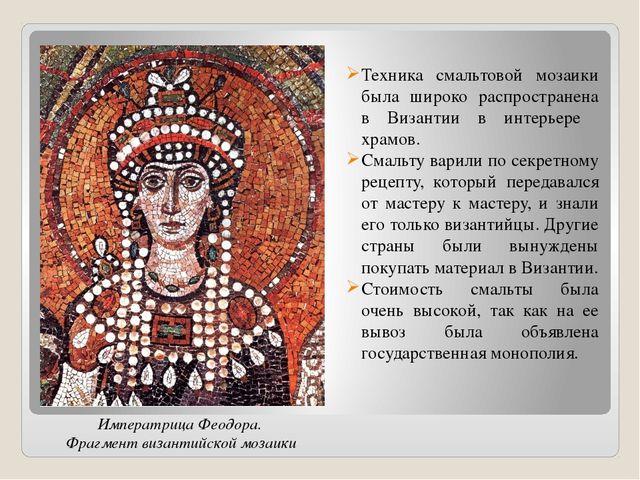 Мозаика собора Спаса на Крови Одной из крупнейших мозаичных коллекций в Европ...