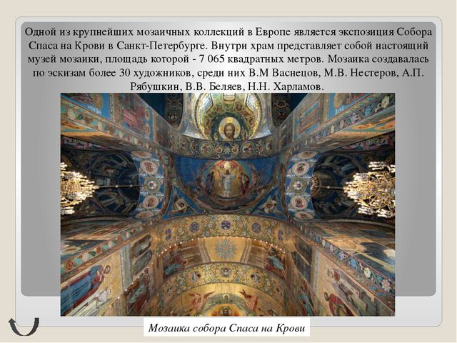 Витражи в соборах изображали религиозные и бытовые сцены, узоры и орнамент, з...